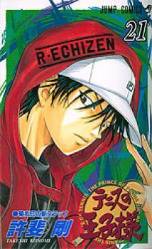 Tennis no Ojisama manga 21