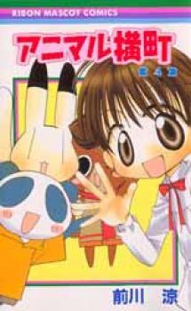 Animal Yokomachi manga 04
