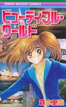 Beautiful world manga