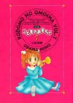 Kodomo no omocha kanzen edition manga 07