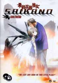 Saikano vol 01 Girlfriend DVD