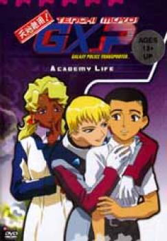 Tenchi Muyo GXP vol 02 Academy life DVD