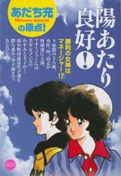 Hi atari ryoukou manga 02