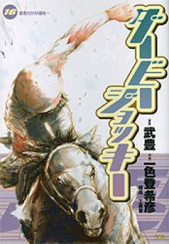 Derby jockey manga 16