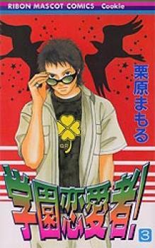Gakuenrenaimono! manga 03