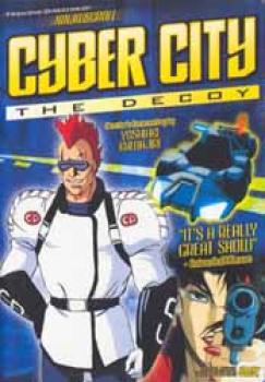 Cyber city OVA vol 02 The decoy DVD