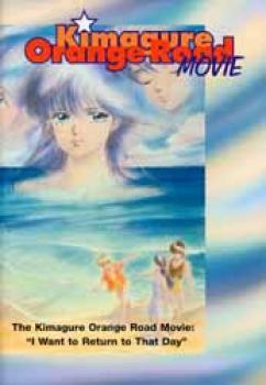 Kimagura Orange Road Movie DVD
