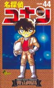 Detective Conan manga 44