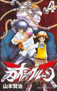 Chaosic rune manga 04