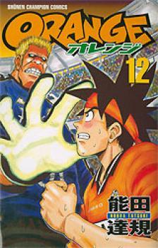 Orange manga 12