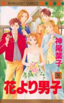 Hana yori dango manga 36