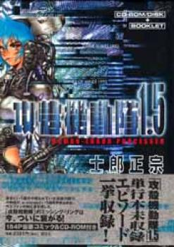Ghost in the shell 1.5 Human-error processor