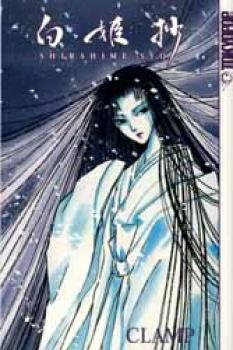Shirahime Syo Snow Goddess tales GN