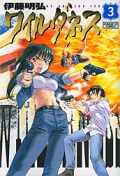 Wilderness manga 03