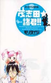 Taishi Mori's collection of short stories manga