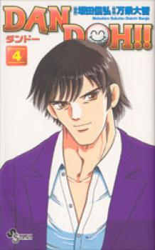 Dan doh!! manga 04