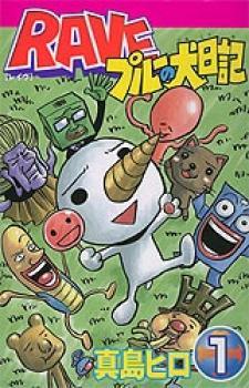 Rave Puri no inunikki manga