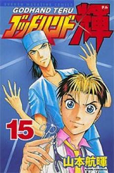 Godhand Teru manga 15
