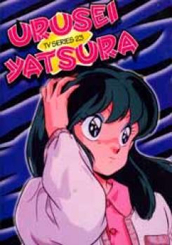 Urusei Yatsura TV series vol 23 DVD