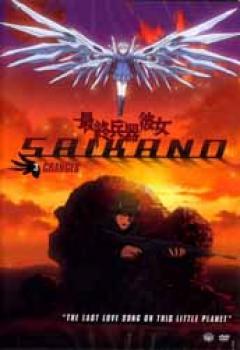 Saikano vol 03 Changes DVD