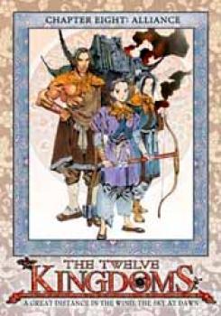 12 Kingdoms vol 08 Alliance DVD