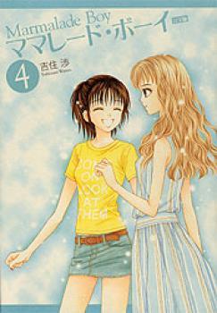 Marmalade boy Perfect edition manga 04