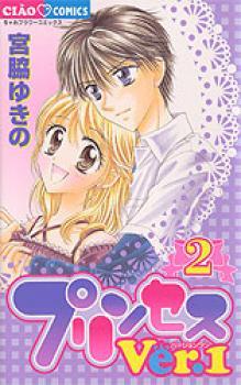 Princess ver. 1 manga 02