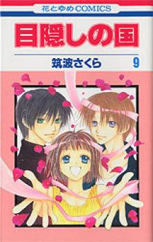 Mekakushino kuni manga 09