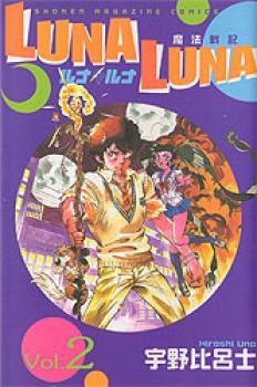 Luna luna manga 02