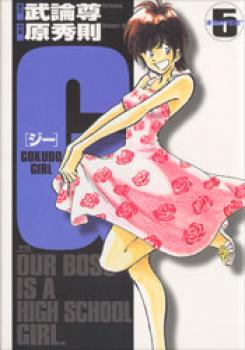Gokudo girl manga 05
