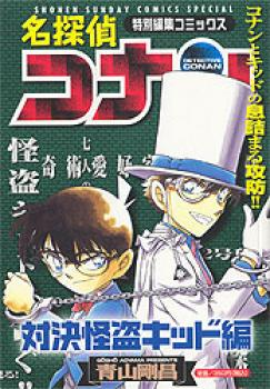 Detective Conan Confrontation with mysterious thief kid (Special compilation)