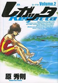 Regatta - kimi to ita eien manga 02