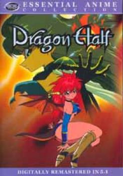 Dragon half Essential anime DVD