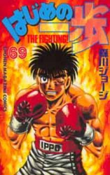 Hajime no Ippo manga 69